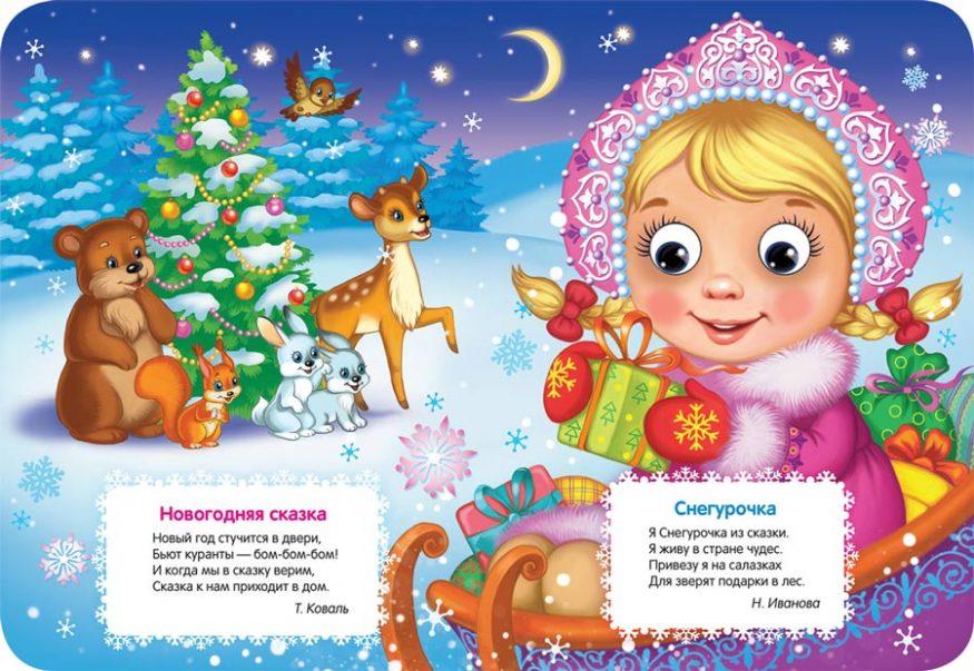 libro-in-russo-sul Natale-snegurochka-rosman-pagina-2