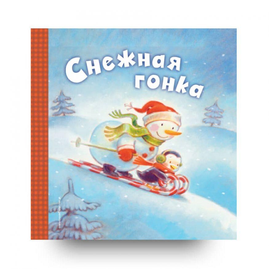 Snezhnaya gonka libro in russo online