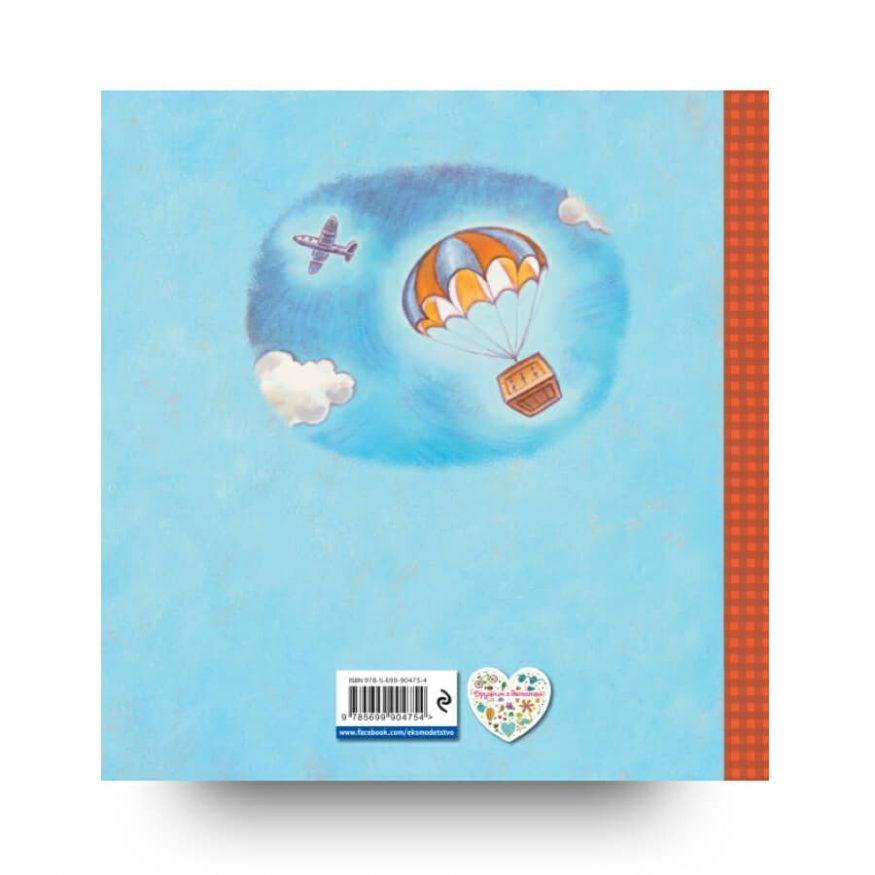 Snezhnaya gonka libro in russo cover