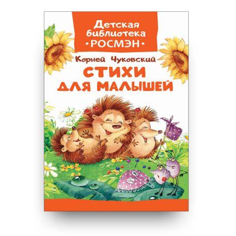 Стихи для малышей (ДБ РОСМЭН)-обложка
