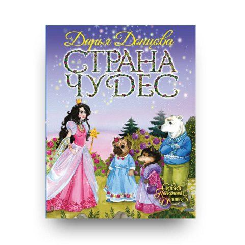 libro di Daria Dontsova Strana Chudes cover