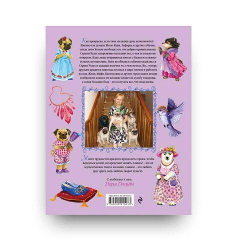 libro di Daria Dontsova Strana Chudes cover retro