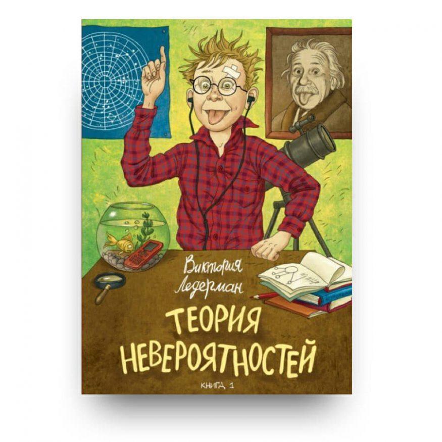 libro in russo Teoriya neveroyatnostey di Victoria Lederman volume 1