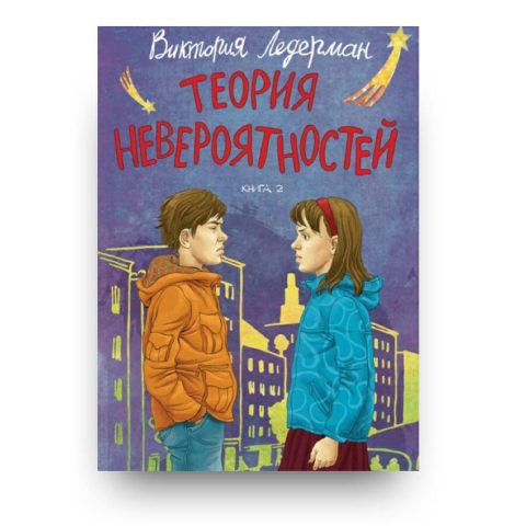 libro in russo Teoriya neveroyatnostey di Victoria Lederman volume 2