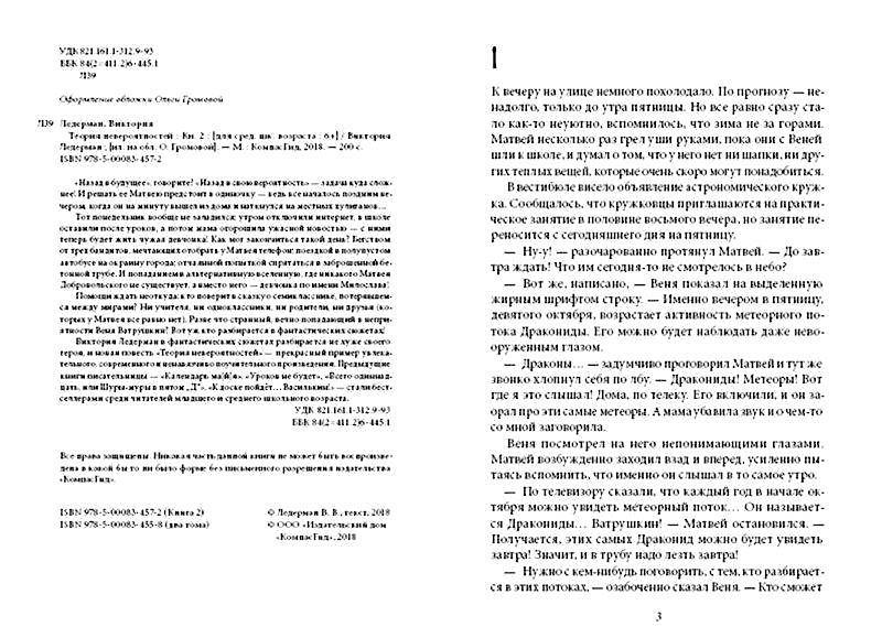 libro in russo Teoriya neveroyatnostey di Victoria Lederman p-1