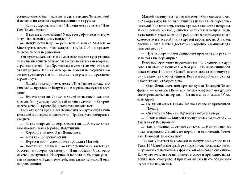 libro in russo Teoriya neveroyatnostey di Victoria Lederman p2