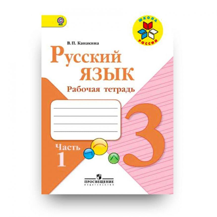 libro in russo Russkiy yazyk Kanakina Rabochaya tetrad 3 klass CH. 1 cover