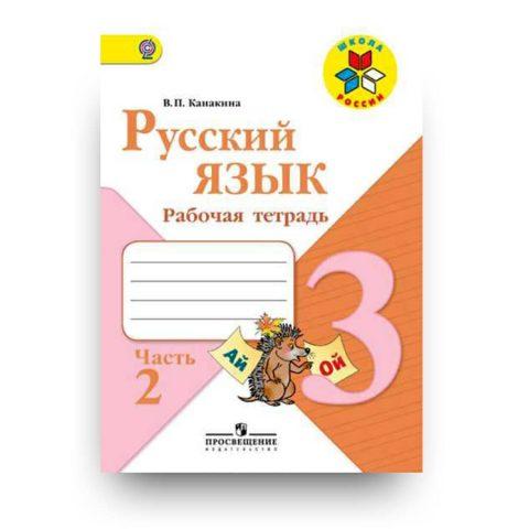libro in russo Russkiy yazyk Kanakina Rabochaya tetrad 3 klass CH. 2