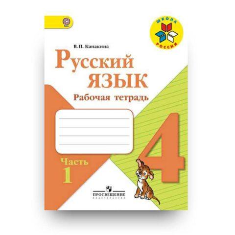 libro in russo Russkiy yazyk Kanakina Rabochaya tetrad 4 klass CH. 1