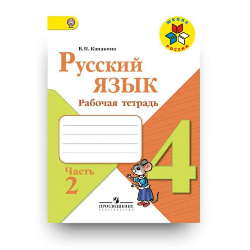 libro in russo Russkiy yazyk Kanakina Rabochaya tetrad 4 klass CH. 2