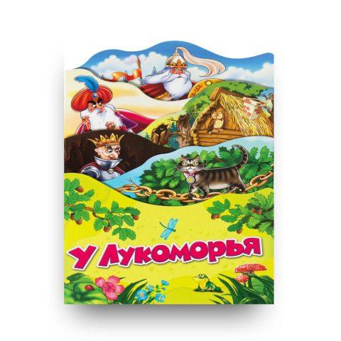Libro in Russo-Rosman-U Lukomor'ya-raskladnyye knizhki-cover