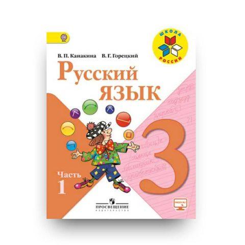 libro in russo Russkiy yazyk Kanakina uchebnik 3 class 1 ch cover