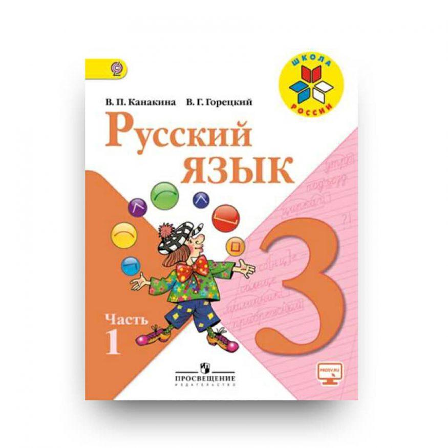 3 класс. Ч. 1  Учебник Русский язык Канакина купить в Италии