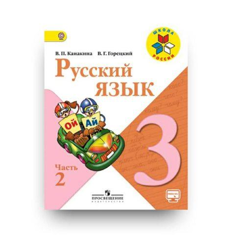 учебник Русский язык Казакина  3 класс. Ч. 2 купить в Италии