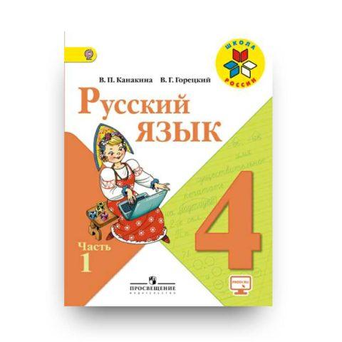 libro in russo uchebnik Russkiy yazyk Kanakina 4 klass CH. 1