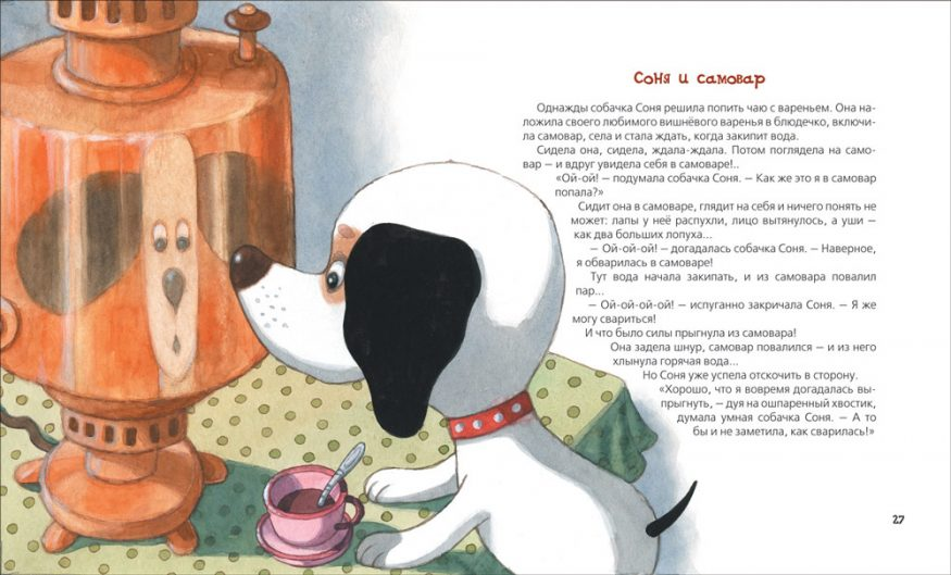 libro-in-russo-umnaya-sobachka-sonya-usachev-rosman-razvorot-1