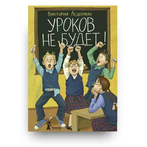 Libro in Russo di Victoria Lederman Urokov ne budet!