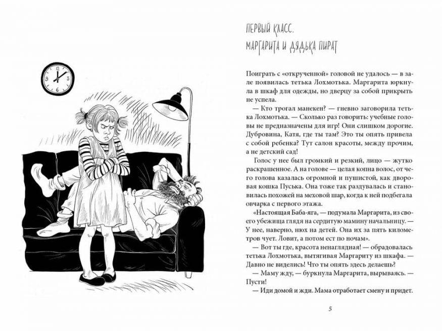 Libro in Russo di Victoria Lederman Urokov ne budet! p1