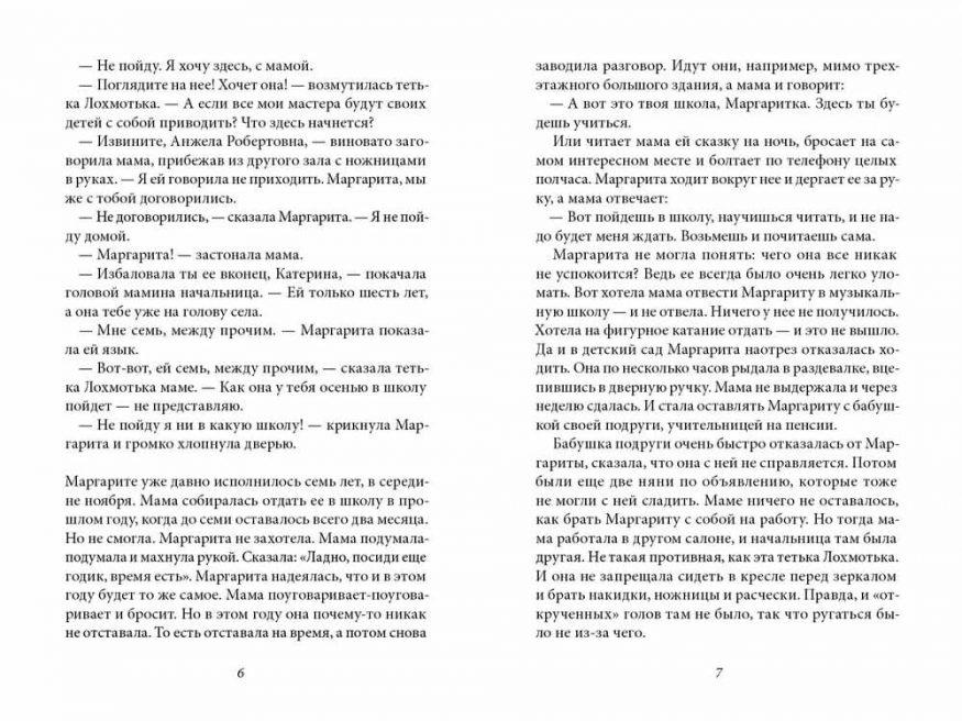 Libro in Russo di Victoria Lederman Urokov ne budet! p2