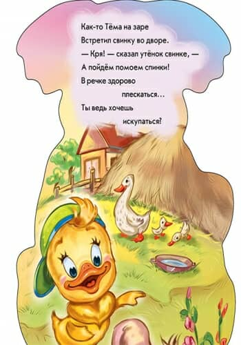 libro in russo utenok ranok p2