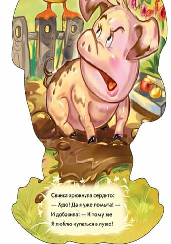 libro in russo utenok ranok p3