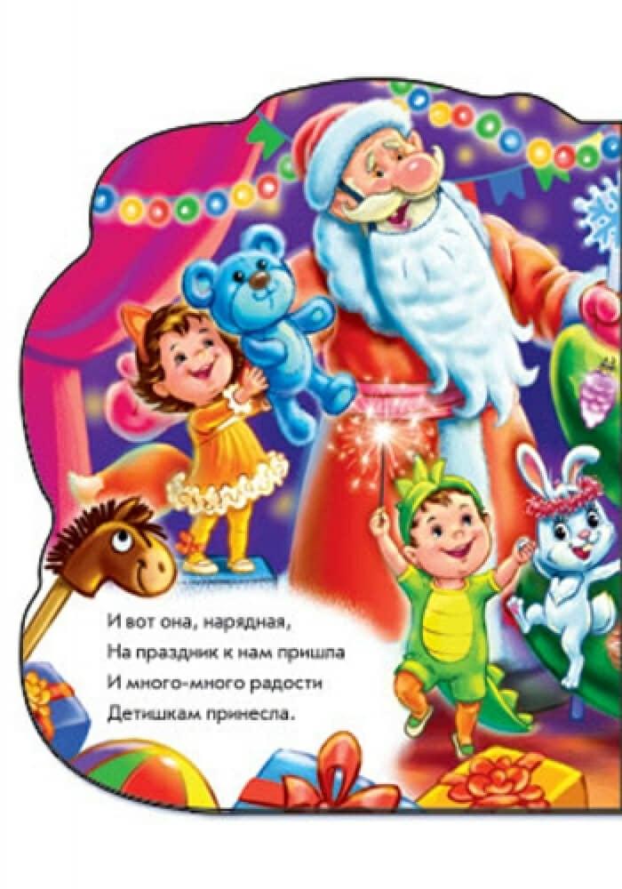 libro in russo V lesu rodilas yolochka p1