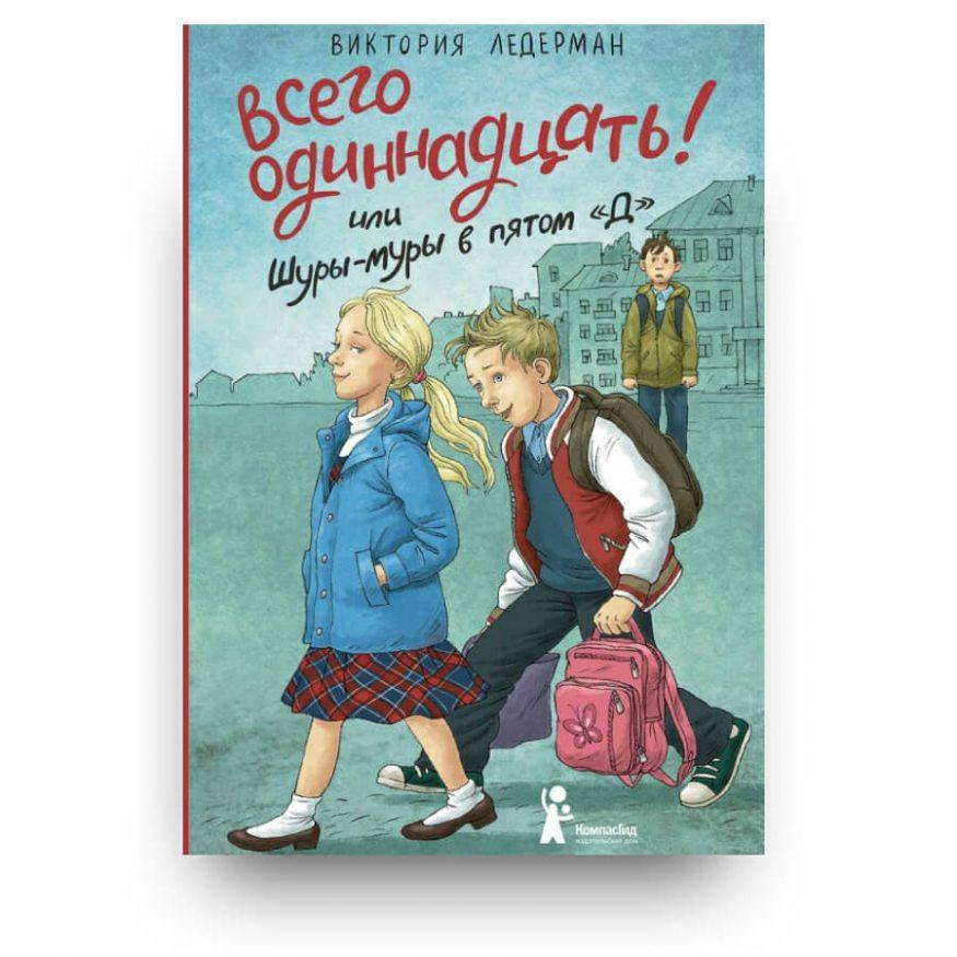 Libro in russo di Victoria Lederman Vsego odinnadtsat'! ili Shury-mury v pyatom «D»