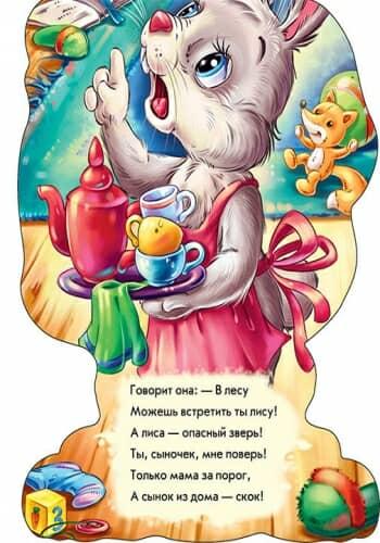 Книга Зайчик забавные лапки разворот 1