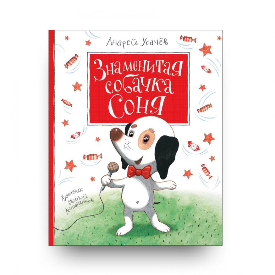 книга на русском-Знаменитая собачка Соня-Усачев-Росмэн-купить в Италии
