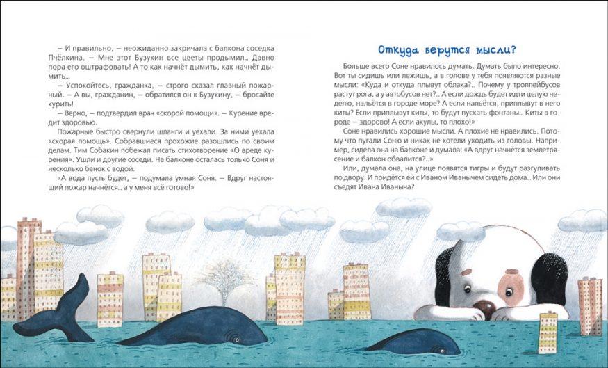 книга на русском-Знаменитая собачка Соня-Усачев-Росмэн-разворот-1
