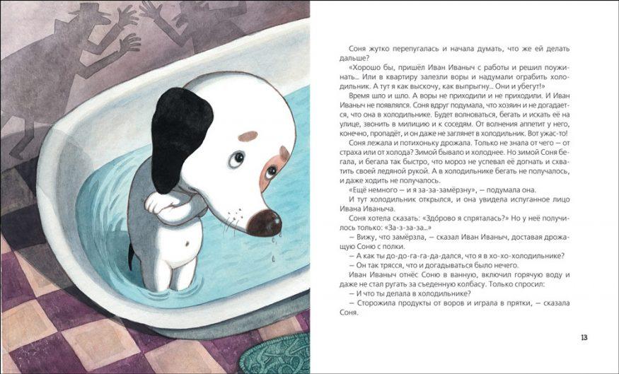 книга на русском-Знаменитая собачка Соня-Усачев-Росмэн-разворот-2