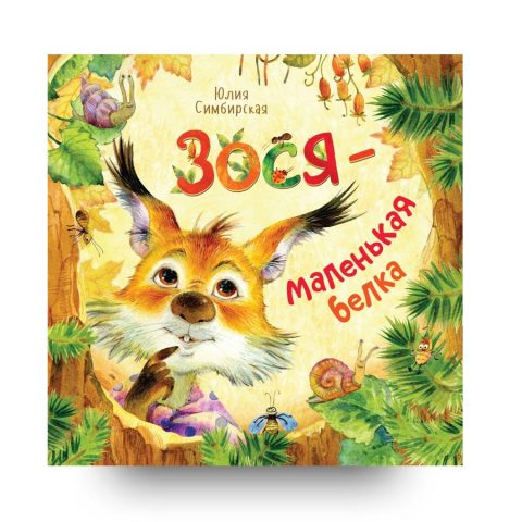 libro-in-russo-zosya–malenkaya-belka-rosman-cover