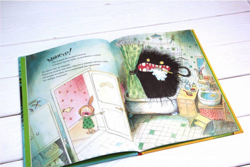 книга на русском Чистят ли монстры зубы? разворот 1