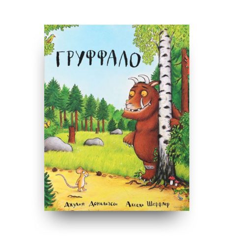 libro-Gruffalo-in-russo-cover