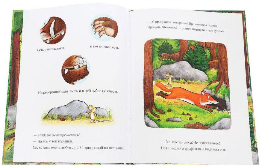 libro-Gruffalo-in-russo-pagina-1