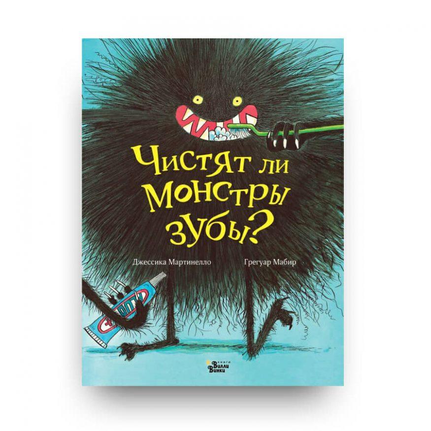 Libro Anche i mostri si lavano i denti! in lingua Russa