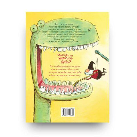 Libro in Russo Anche i mostri si lavano i denti! cover retro