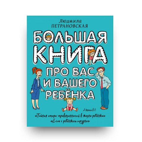 Большая книга про вас и вашего ребенка Людмила Петрановская