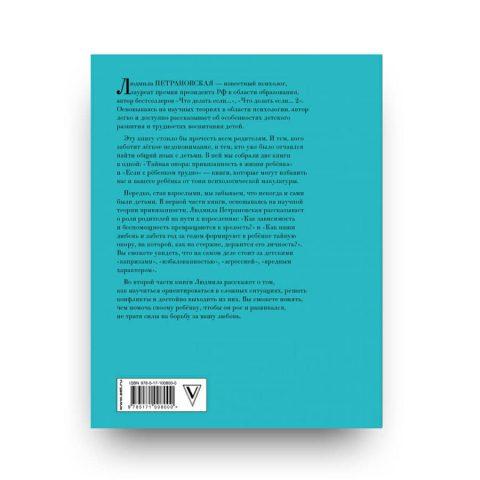 libro in russo di Lyudmila Petranovskaya cover retro