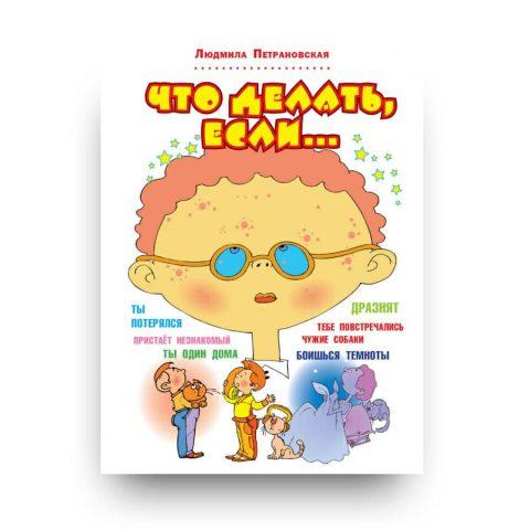 Libro in russo di Ljudmila Petranovskaja Čto delatʹ, esli...