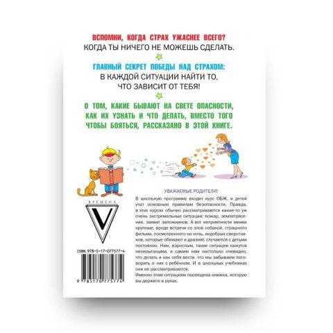 Книга Что делать, если... Людмила Петрановская обложка 2