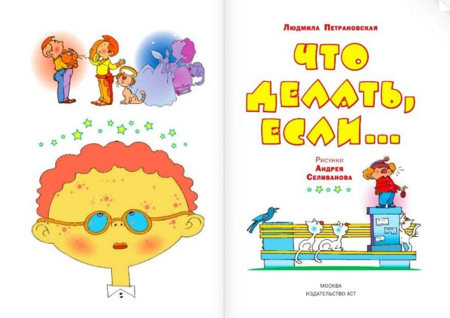 Libro in russo di Ljudmila Petranovskaja Čto delatʹ, esli... p 1