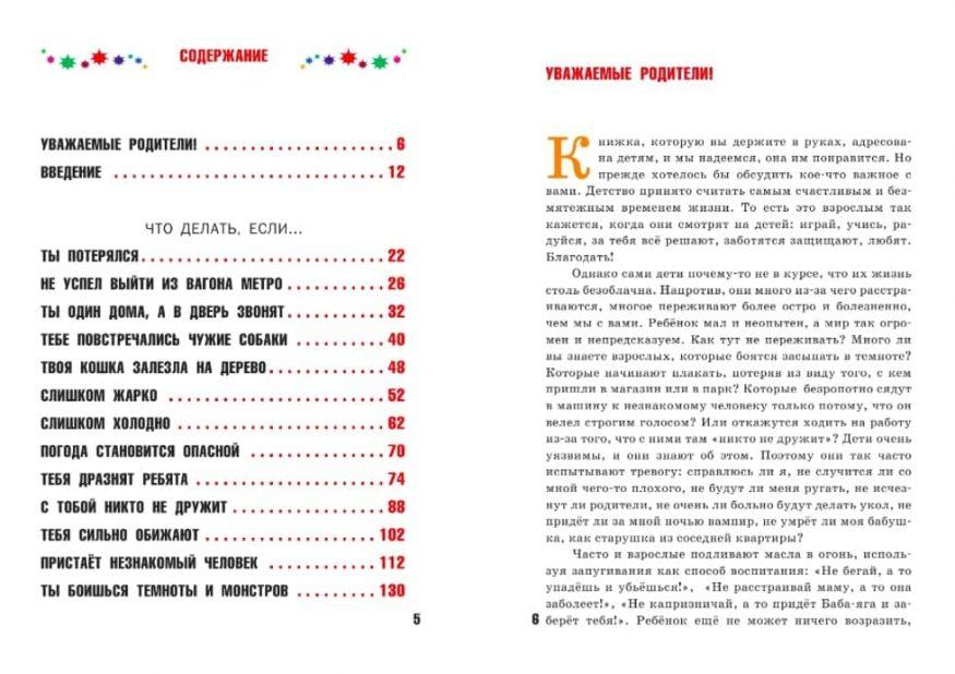 Libro in russo di Ljudmila Petranovskaja Čto delatʹ, esli... p 2
