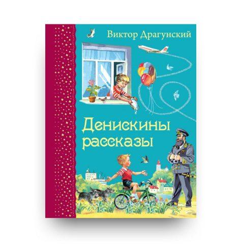 libro-in-russo-deniskiny-rasskazy-eksmo-cover