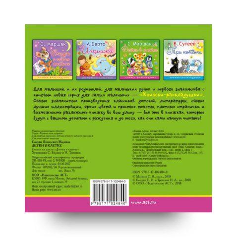 книга на русском-Детки в клетке-аст-обложка-2