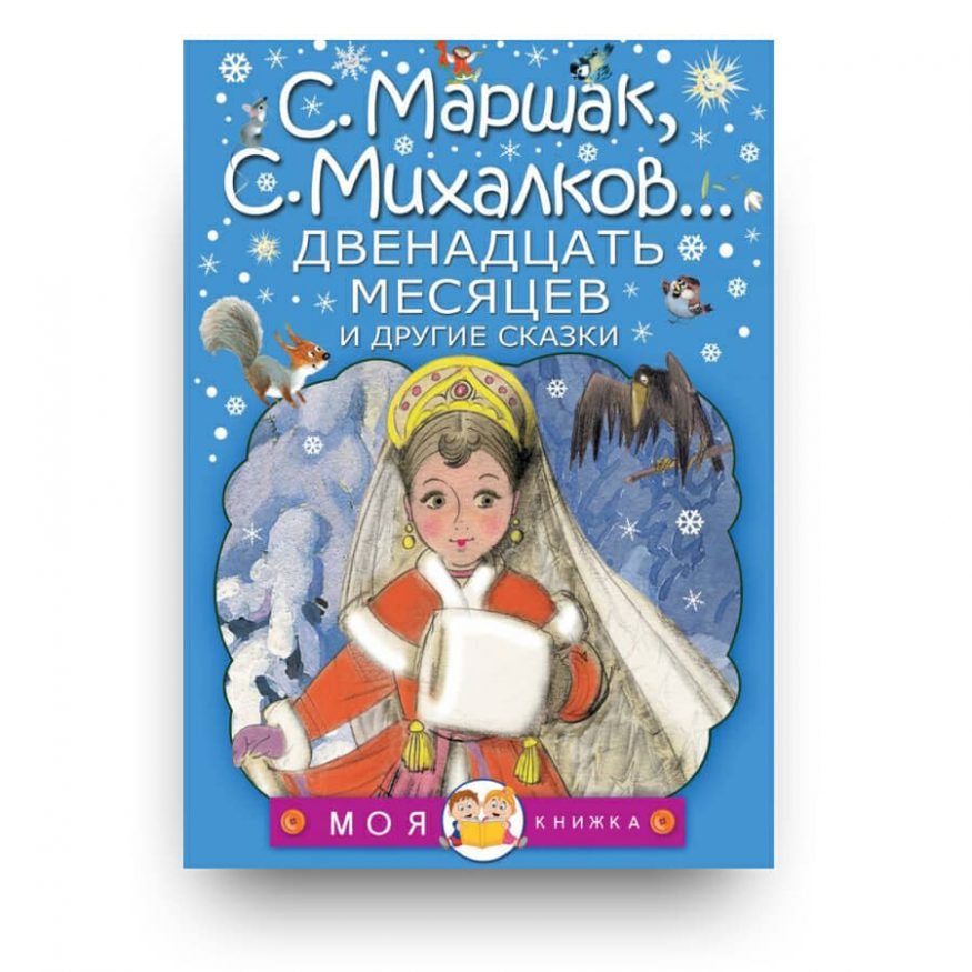 LIbro in russo i dodici mesi di Samuil Marsak