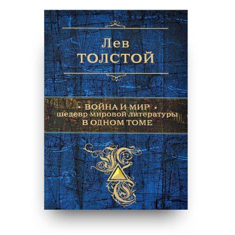 Libro Guerra e Pace di Lev Tolstoj in lingua originale Russa
