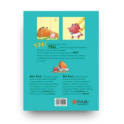 книга на русском Как вырастить динозавра? Джилл Эсбаум обложка 2