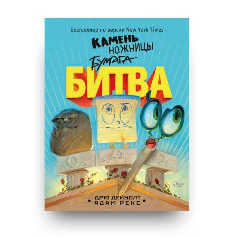 книга на русском Камень, ножницы, бумага. Битва купить в Италии