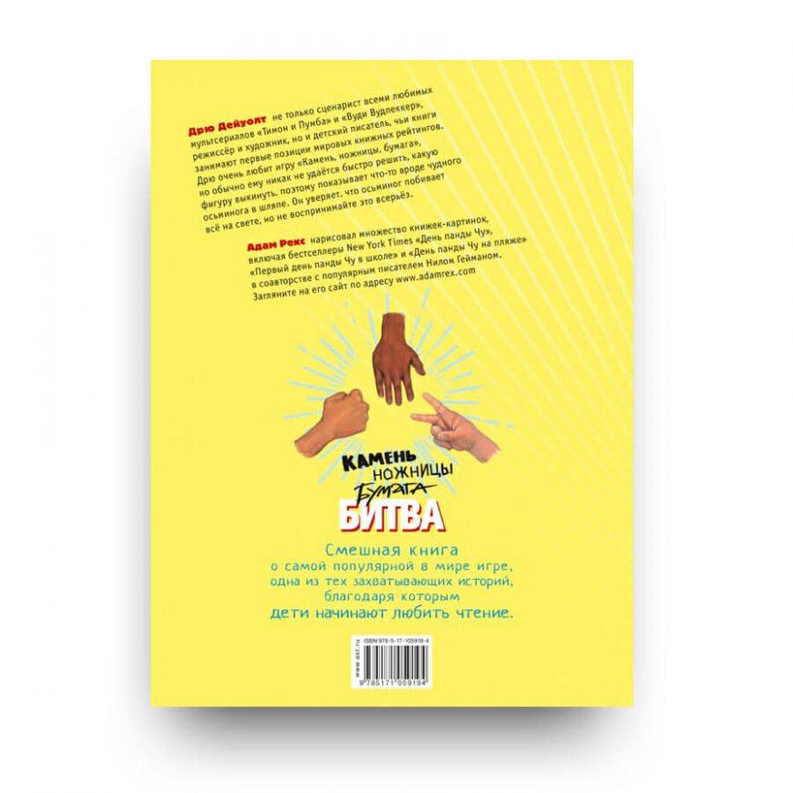 Libro in Russo The Legend of Rock Paper Scissors cover retro
